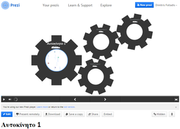 Παραγωγή εκπαιδευτικού υλικού για τον προγραμματισμό Η/Υ για μαθητές Α/βάθμιας - Β/βάθμιας (Producing Teaching Material for Computer Programming for Elementary and High School Students) Image